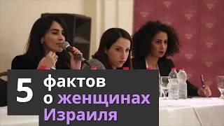 Пять фактов о женщинах Израиля