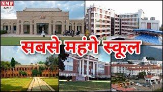 India के 7 Most Expensive Schools, Fees सुनकर आपके उड़ जाएंगे होश