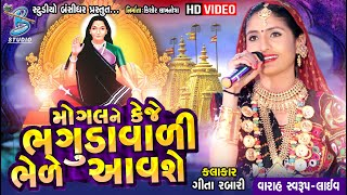 geeta rabari new song || live program at varah swarup || bansidhar studio live