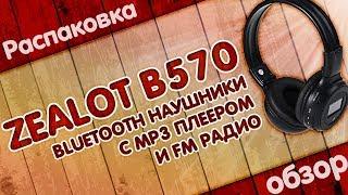 Zealot B570 | BLUETOOTH НАУШНИКИ С ВСТРОЕННЫМ ПЛЕЕРОМ