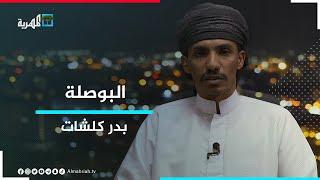 بدر كلشات.. وكيل محافظة المهرة لشؤون الشباب ضيف البوصلة مع عارف الصرمي