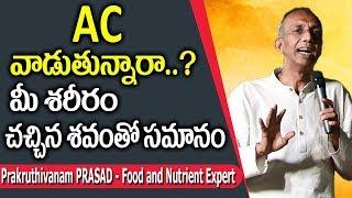 Side Effects of Air Conditioning (AC) on Health || Prakruthi Vanam Prasad || SumanTV Organic Foods