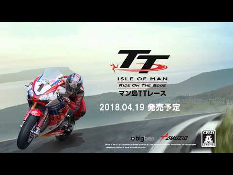 TT Isle of Man(マン島TTレース):最新トレーラー