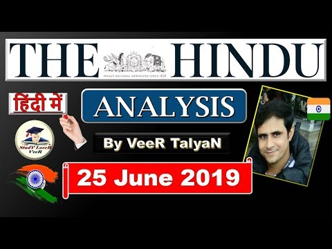 The Hindu 25 June 2019 Newspaper Analysis in Hindi, Iran Deal, Anti-Defection Law, Basic Rights