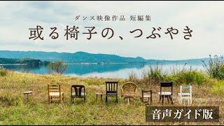 【音声ガイド版】ダンス映像作品短編集「或る椅子の、つぶやき」全編