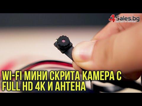 Wi Fi мини скрита камера с Full HD 4K качество на образа и антена V 89 IP13 9