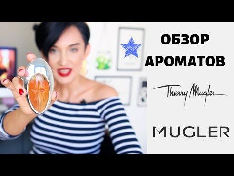 Обзор ароматов Thierry Mugler. Парфюмерия с характером.