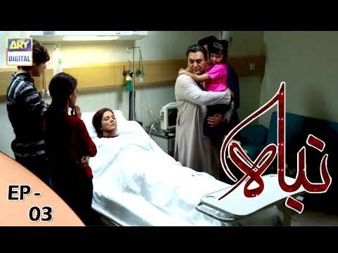 Nibah - Episode 3 - 18th January 2018 - ARY Digital Drama