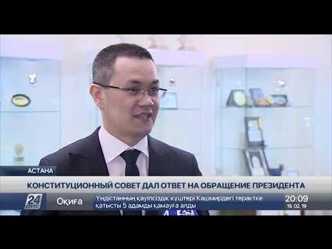 Оглашено решение Конституционного совета по обращению Президента РК