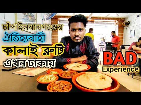 Kalai Rutir Adda l Bad Experience l Kalai Ruti in Dhaka l Infographic BD