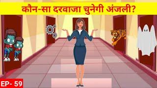 कौन-सा दरवाजा चुनेगी अंजली? Jasoosi Paheliya episode-59 | Hindi Riddles |