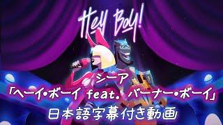 【和訳】Sia「Hey Boy feat Burna Boy」【公式】