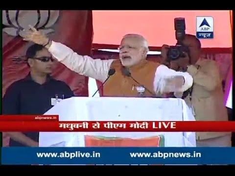 FULL SPEECH: PM Modi addresses a rally in Madhubani, Bihar