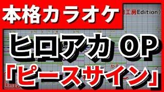 【フル歌詞付カラオケ】ピースサイン【僕のヒーローアカデミアop】 米津玄師