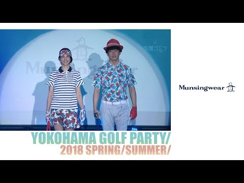Munsingwear  × EVEN/楽園ゴルフ 2018SSファッションショー@YOKOHAMA GOLF PARTY