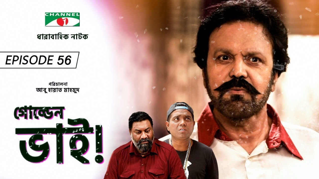 Golden Bhai | Drama Serial | Episode 56 | Afran Nisho | Prova | Aparna Ghosh | Channel i TV