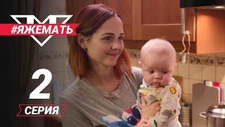 #ЯЖеМать. 1 сезон 2 серия