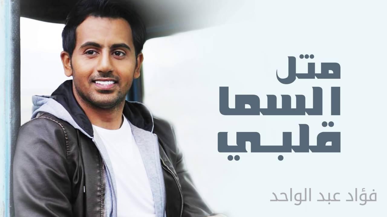aaf63e5b7 فؤاد عبدالواحد - مثل السما قلبي (النسخة الأصلية) | 2011 - YouTube