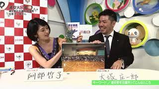今回のゲストは浦安青年会議所の理事長・大塚庄一郎さん。浦安青年会議...