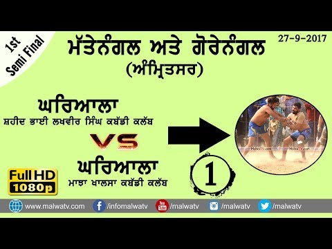 MATTE NANGAL / GORENANGAL (Amritsar) ● KABADDI CUP - 2017 ● 1st SEMI FINAL ● FULL HD ● Part 1st