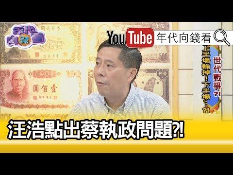 精彩片段》汪浩:台灣生活水平不低?【年代向錢看】