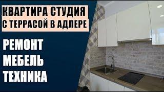 🔴 Квартира СТУДИЯ с Террасой, РЕМОНТОМ и Мебелью 24 М2 в Адлере
