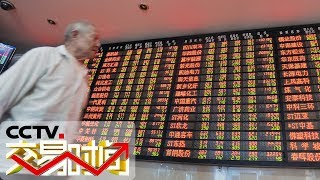 《交易时间(下午版)》 20190902| CCTV财经
