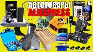 20 АВТОНИШТЯКОВ С ALIEXPRESS. 11.11 - Успей КУПИТЬ!