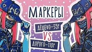 ДОРОГО VS. ДЕШЕВО/ОБЗОР МАРКЕРОВ STA vs.TOUCHFIVE⭐️РИСОВАНИЕ⭐️
