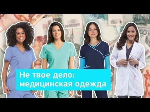 Не твое дело: медицинская одежда