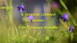 В ЛУННОМ СИЯНИИ (РОМАНС) Поет Гульнара Исмаева ✈♫ℒℴѵℯ ♪♥♫●♪♥♫●♪♥♫✈