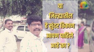 Trip to Taked Part 1 l टाकेद ची सहल l भगुर l freedom fighter V.D.savarakar Birth place