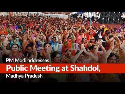 PM Modi Addresses Public Meeting At Shahdol, Madhya Pradesh