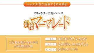 新橋マーマレードのお店動画