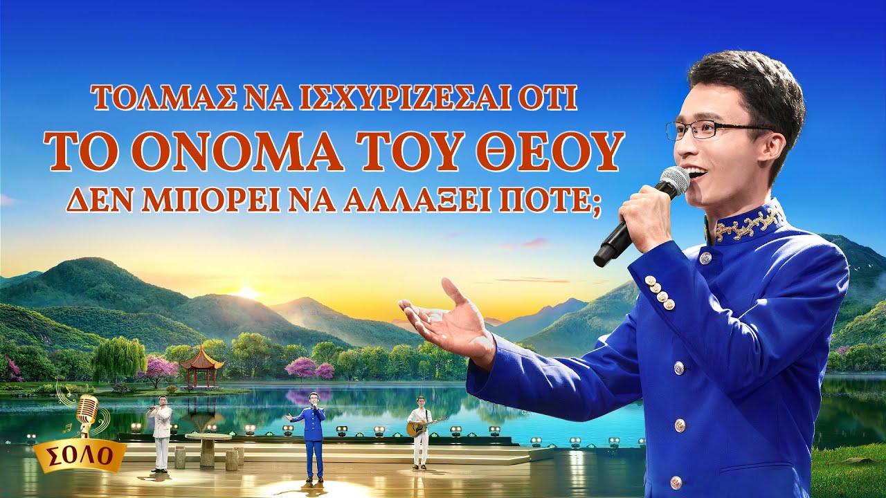 Χριστιανικά Τραγούδια   Τολμάς να ισχυρίζεσαι ότι το όνομα του Θεού δεν μπορεί να αλλάξει ποτέ;