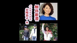 バルセロナの☆ 岩崎恭子さん、不倫謝罪そして夫との離婚も発表 ~幸せに...