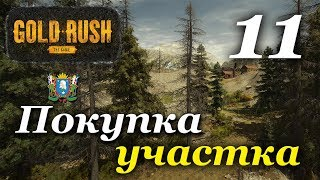 Gold Rush: The Game ► Часть 11 | Покупка участка