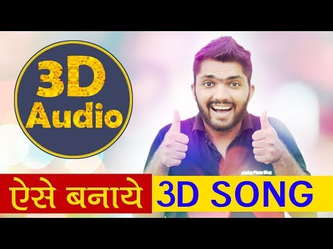 How to ConvertMake SongAudioSound into 3D Song  3D Audio  3D Sound