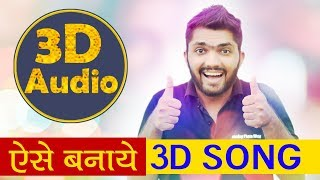 How to Convert/Make Song/Audio/Sound into 3D Song / 3D Audio / 3D Sound