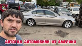 АВТО ЗАПЧАСТИ Б/У ИЗ АМЕРИКИ