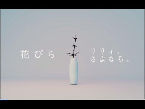 「花びら」Music Video / リリィ、さよなら。