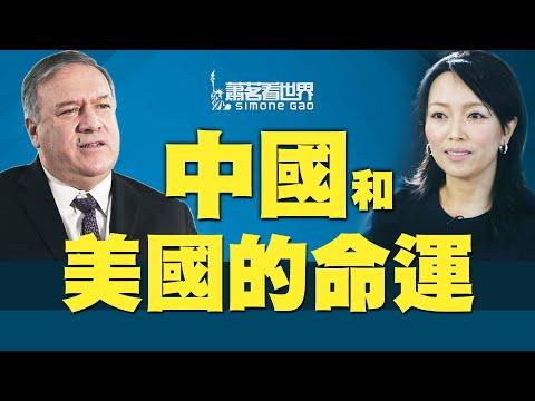 (中文字幕)萧茗专访蓬佩奥:中国和美国的命运 | 病毒来源於武汉病毒所?|美国会停止资助中国的增强功能实验 ?|美国精英对中共的态度 |美国是否能再次成为山巅之城
