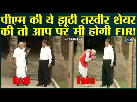 फेक तस्वीर शेयर कर PM Modi को किया बदनाम, आम आदमी पार्टी के नेता के खिलाफ FIR!