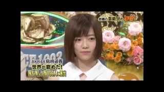 【放送事故】 AKB48 島崎遥香のトーク拒否発言にマジギレの松本人志 中...