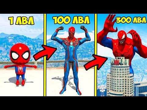 ПРОКАЧАЛ ЧЕЛОВЕКА ПАУКА ДО 300 УРОВНЯ ГТА 5 МОДЫ! SPIDER MAN ОБЗОР МОДА В GTA 5! ВИДЕО ГТА ИГРЫ MODS