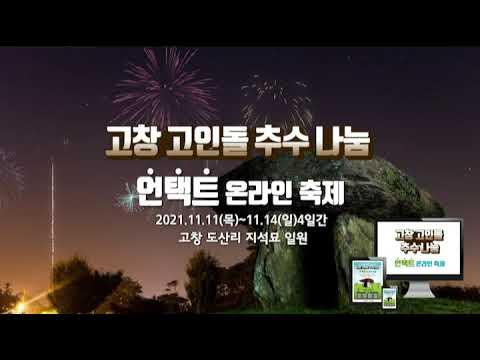 고창 고인돌 추수 나눔 언택트 온라인 축제 🌾🎉