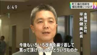 ヒラミヤ社の福祉製品開発の状況がNHK 「首都圏ネットワーク」の番組内...