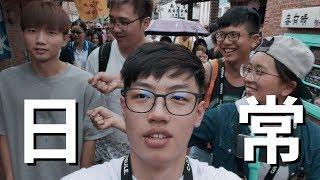 YouTuber們的日常長怎樣? UUUM X CAPSULE台日交流會最終回!!!【Will Shen嬸嬸】