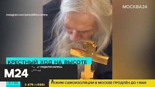 Священнослужители подключились к борьбе с коронавирусом - Москва 24