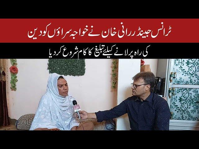Transgender Rani Khan Spreads Message Of Islam Among Trans Community